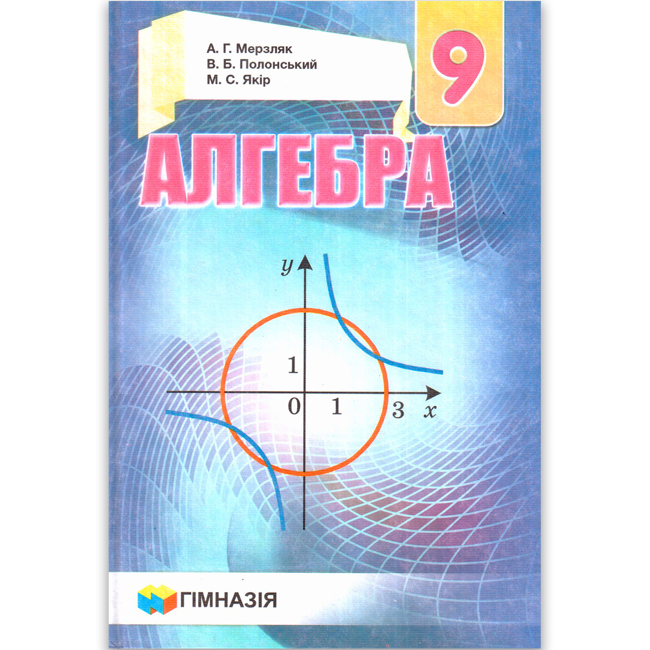 Підручник Алгебра 9 клас Авт: Мерзляк А. Полонський Ст. Якір М. Вид: Гімназія
