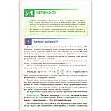 Підручник Алгебра 9 клас Авт: Мерзляк А. Полонський Ст. Якір М. Вид: Гімназія, фото 3