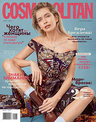 Cosmopolitan журнал Космополитен №03 март 2020