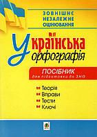 Українська орфографія: посібник для підготовки до ЗНО. Дрозд Олег