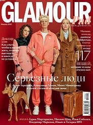 Glamour журнал Гламур №02 февраль 2020