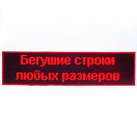 Светодиодная бегущая строка UJ_P10_DIP_960*160