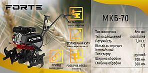 Культиватор бензиновий FORTE МКБ-70