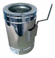 Регулятор тяги с теплоизоляцией нерж/нерж Версия Люкс толщина 0.6 мм D 100-300 мм