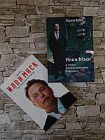 """Набор книг """"Илон Маск и поиск фантастического будущего"""", """"Илон Маск. Tesla, SpaceX"""" Эшли Вэнс"""