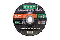 Круг зачистной по металлу Apro - 150 х 6 х 22,22 мм