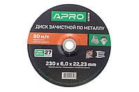 Круг зачистной по металлу Apro - 230 х 6 х 22,22 мм