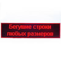 Светодиодная бегущая строка UJ_P10_DIP_2560*320