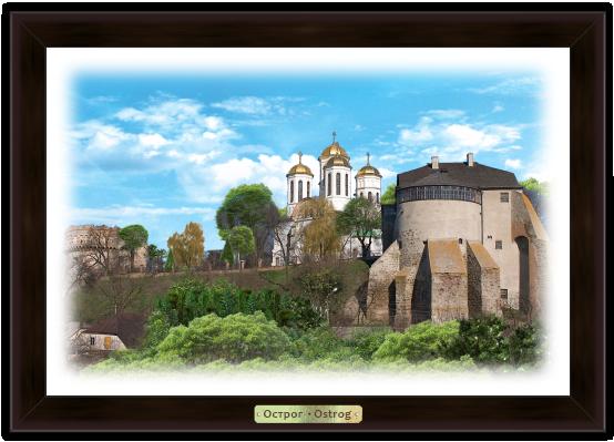 Еко-картина  Острог. Острозький замок
