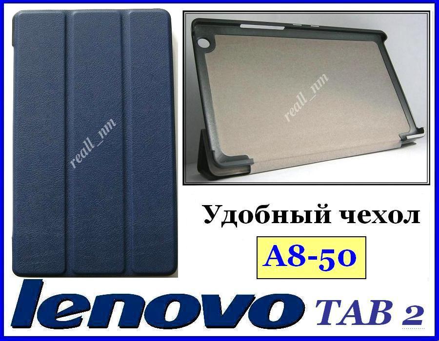Синий Tri-fold case чехол-книжка для планшета Lenovo Tab 2 A8-50F A8-50LC кожа PU