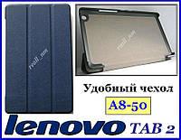 Синий кожаный Tri-fold case чехол-книжка для планшета Lenovo Tab 2 A8-50F A8-50LC
