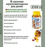 Mivolis Multivitamin-Bärchen fur kinder Мультивитамины для детей 60шт, фото 2