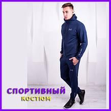 Спортивний костюм чоловічий Under Armour| Спортивний костюм андер армор - синій.