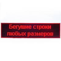 Светодиодная бегущая строка UJ_P10_DIP_1280*800