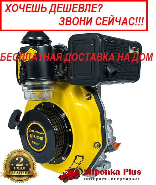 Двигатель Кентавр ДВЗ-300Д дизель 6 л.с. шпонка