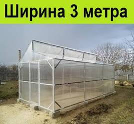 Теплицы Митлайдера шириной 3 метра