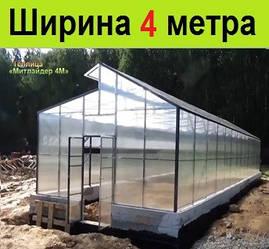 Теплицы Митлайдера Шириной 4 метра
