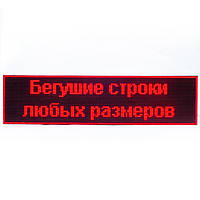 Светодиодная бегущая строка UJ_P10_DIP_2560*960