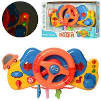 Детский руль - Кроха руль на украинском - Развивающая игрушка Автотренажер для малышей, 4095