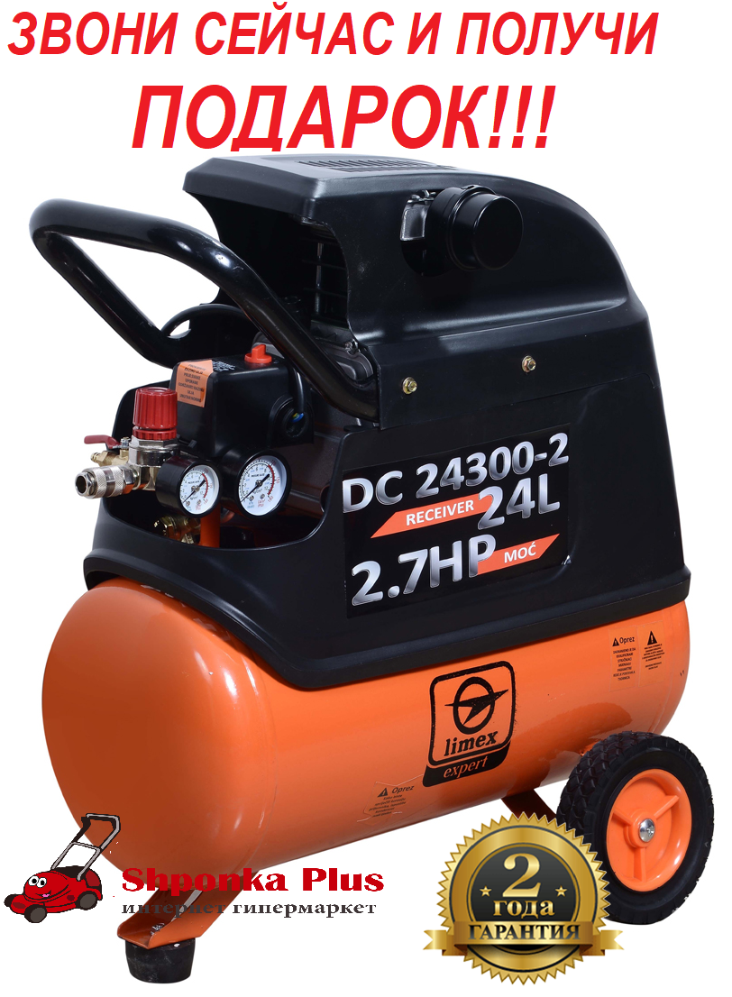 Компрессор 24 л, 2 кВт, 300 л/мин., Limex expert DC-24300-2
