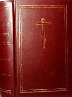 Библия с неканоническими книгами.