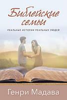 Библейские семьи. Генри Мадава