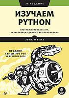 Изучаем Python: программирование игр, визуализация данных, веб-приложения. 3-е изд., Мэтиз Э.