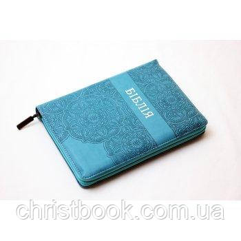 Біблія Огієнка, 15х20 см, шкірзамінник, на замочку, індекси, бірюза