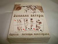 """Карты """"Сувенирные игральные карты"""" Великие актёры"""
