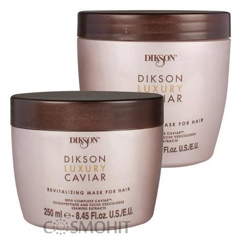 Dikson Luxury Caviar Revitalizing Mask - Ревитализирующая маска-концентрат с олигопептидами, 250 ml, фото 2