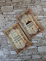"""Набор книг """"Практическая магия"""", """"Самые сильные заговоры"""" Н. Степанова"""