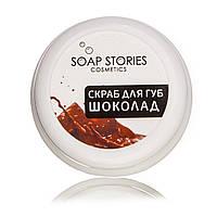 Натуральный скраб для губ  «Шоколад», 30 г