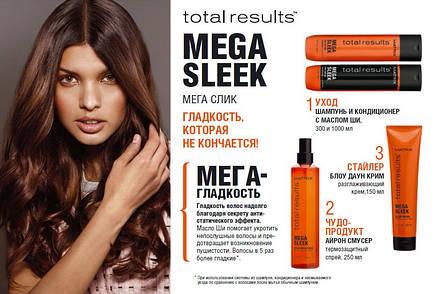 Matrix Total Results Mega Sleek Shampoo - Шампунь для гладкости волос, 300 ml, фото 2