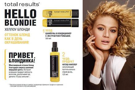 Matrix Total Results Hello Blondie Shampoo - Шампунь для натуральних або забарвлених волосся відтінки блонд, 300 ml, фото 2