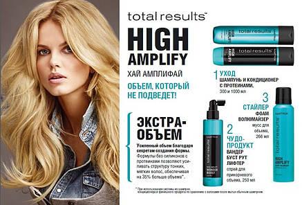 Matrix Total Results High Amplify Shampoo - Шампунь для объема волос, 300 ml, фото 2