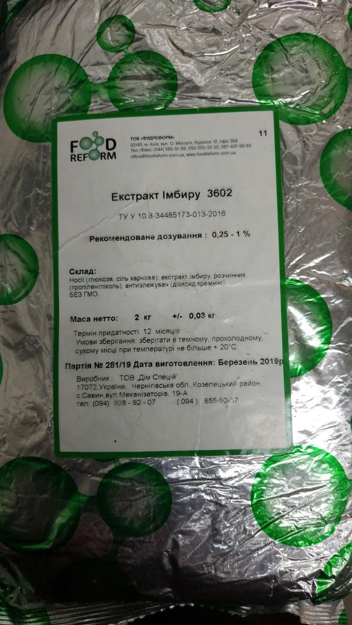 Экстракт Имбиря 3602 (фасовка 2 кг)