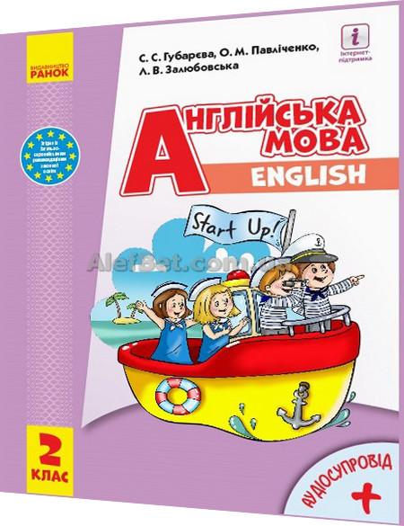 2 клас / Англійська мова. Підручник. Start up (НУШ) / Губарєва, Павліченко / Ранок