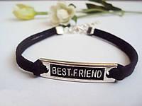 Браслеты для друзей BEST FRIENDS парные браслет