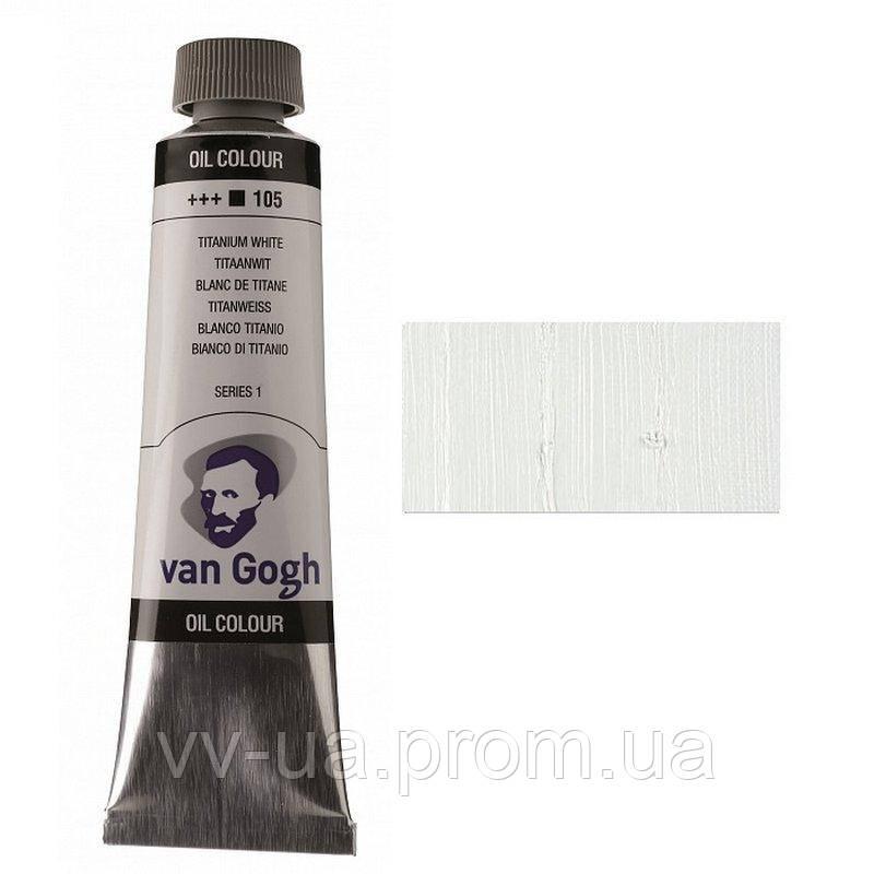 Краска масляная Royal Talens Van Gogh, (105) Белила титановые (на сафлоровом масле), 40 мл (2051053)