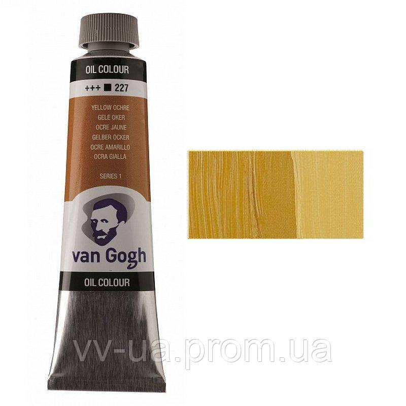 Краска масляная Royal Talens Van Gogh, (227) Охра желтая, 40 мл (2052273)