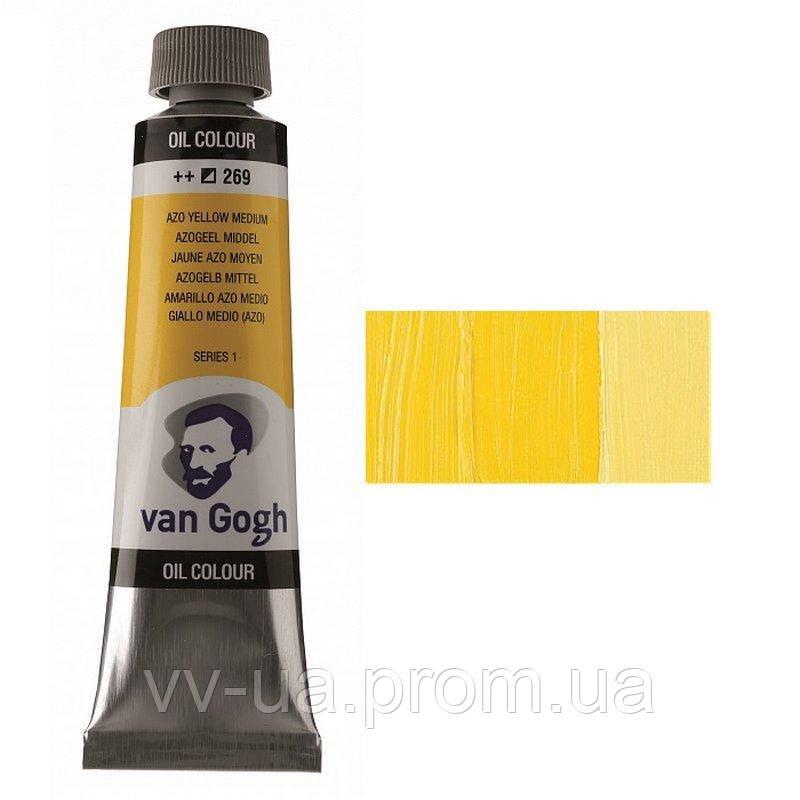 Краска масляная Royal Talens Van Gogh, (269) AZO Желтый средний, 40 мл (2052693)