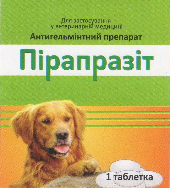 Пирапразит для собак таблетки №1 , ПП Фарматон