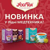 YOGI TEA: новинки в наших магазинах и на сайте!