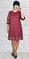 Красивое модное платье трапеция с кружевом бордо 50-56