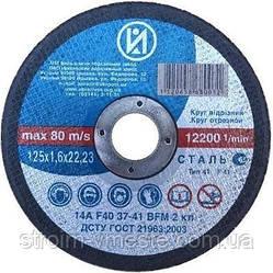 Круг отрезной по металлу ИАЗ 125 x 1,0 x 22,23 мм