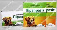 Пирапразит для собак таблетки №3 , ПП Фарматон