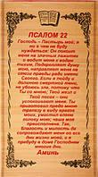 """Соломенное панно """"Псалом 22"""" Молитва Господня размер 28 х 56 см."""
