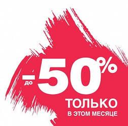 Акции скидки до 50%