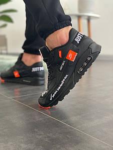Мужские кроссовки Nike Air Max 90 Just Do It Pack Sneakers Black ( в стиле Nike)