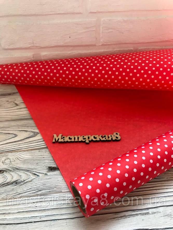 Бумага упаковочная красная в горошек 67см*10м  для подарков, оформления букетов